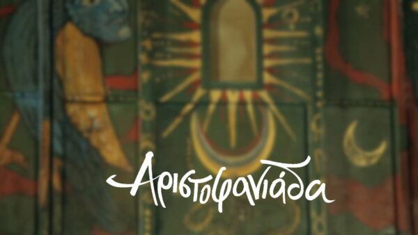 Αριστοφανιάδα